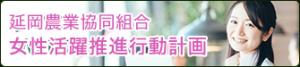 延岡農業協同組合 女性活躍推進行動計画