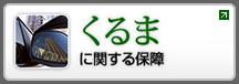 「くるま」に関する保障