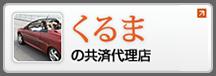 くるまの共済代理店