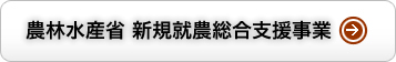 農林水産省 新規就農総合支援事業